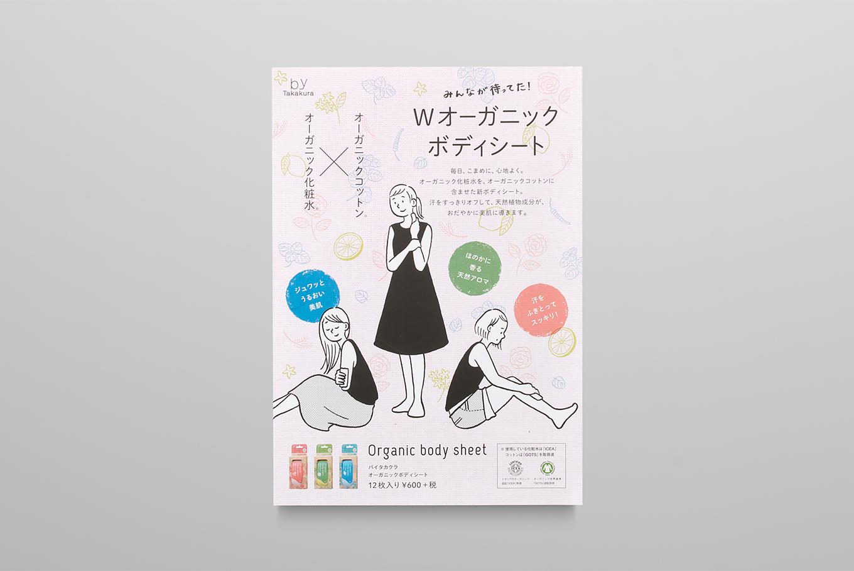 takakura_OBS_leaflet_01