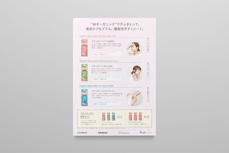takakura_OBS_leaflet_02