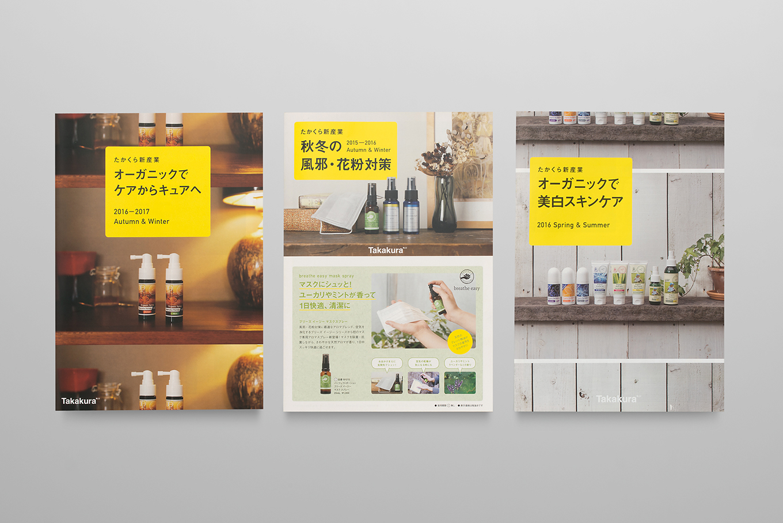 takakura_catalogue_01