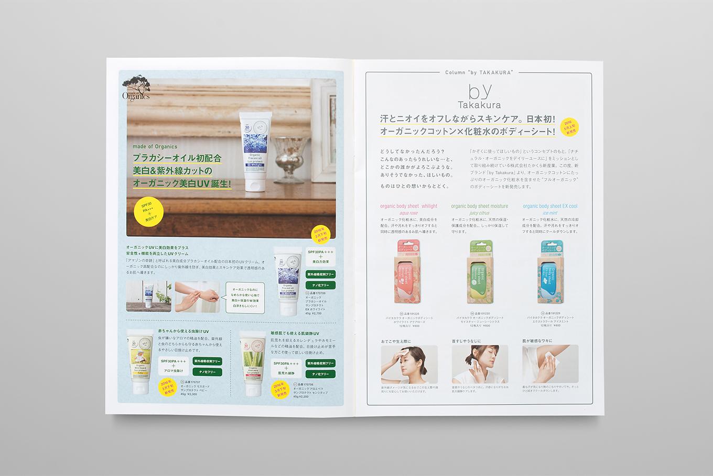 takakura_catalogue_11