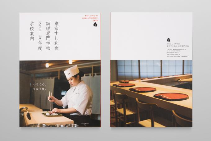 sushiwashoku_01